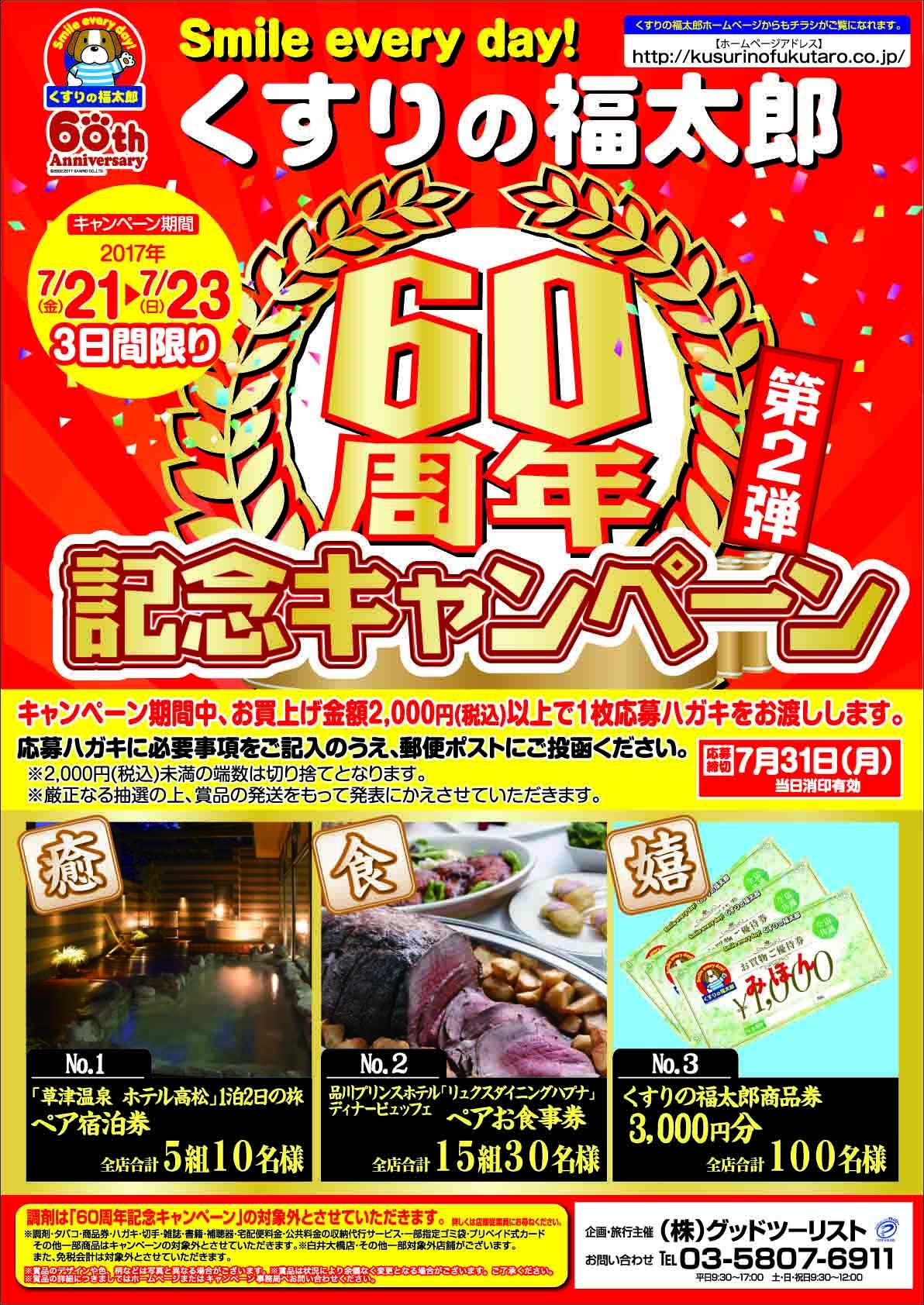 【株式会社くすりの福太郎様】60周年記念キャンペーン 第2弾 実施中