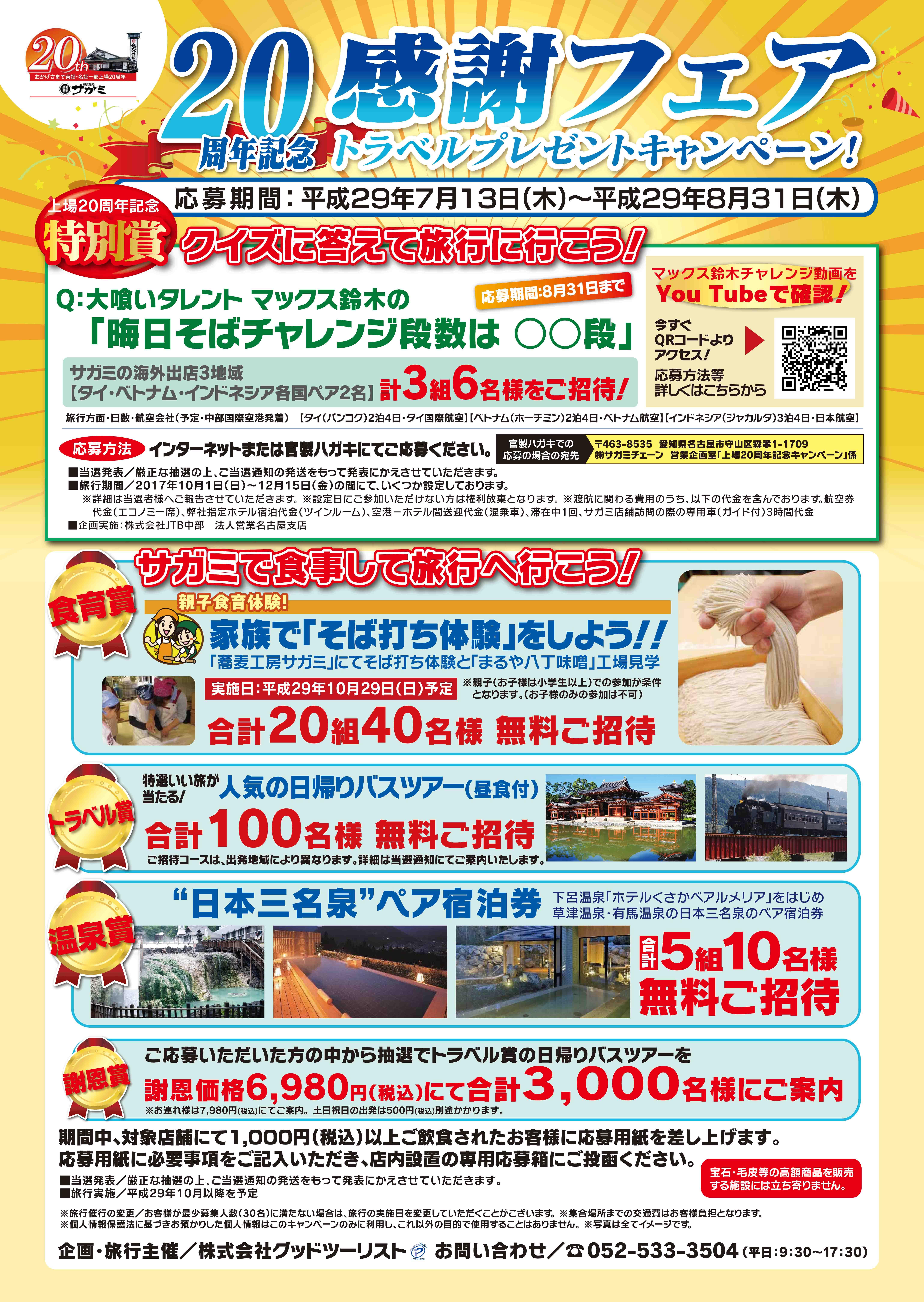【株式会社サガミチェーン様】和食麺処サガミ 20周年記念トラベルプレゼントキャンペーン実施中