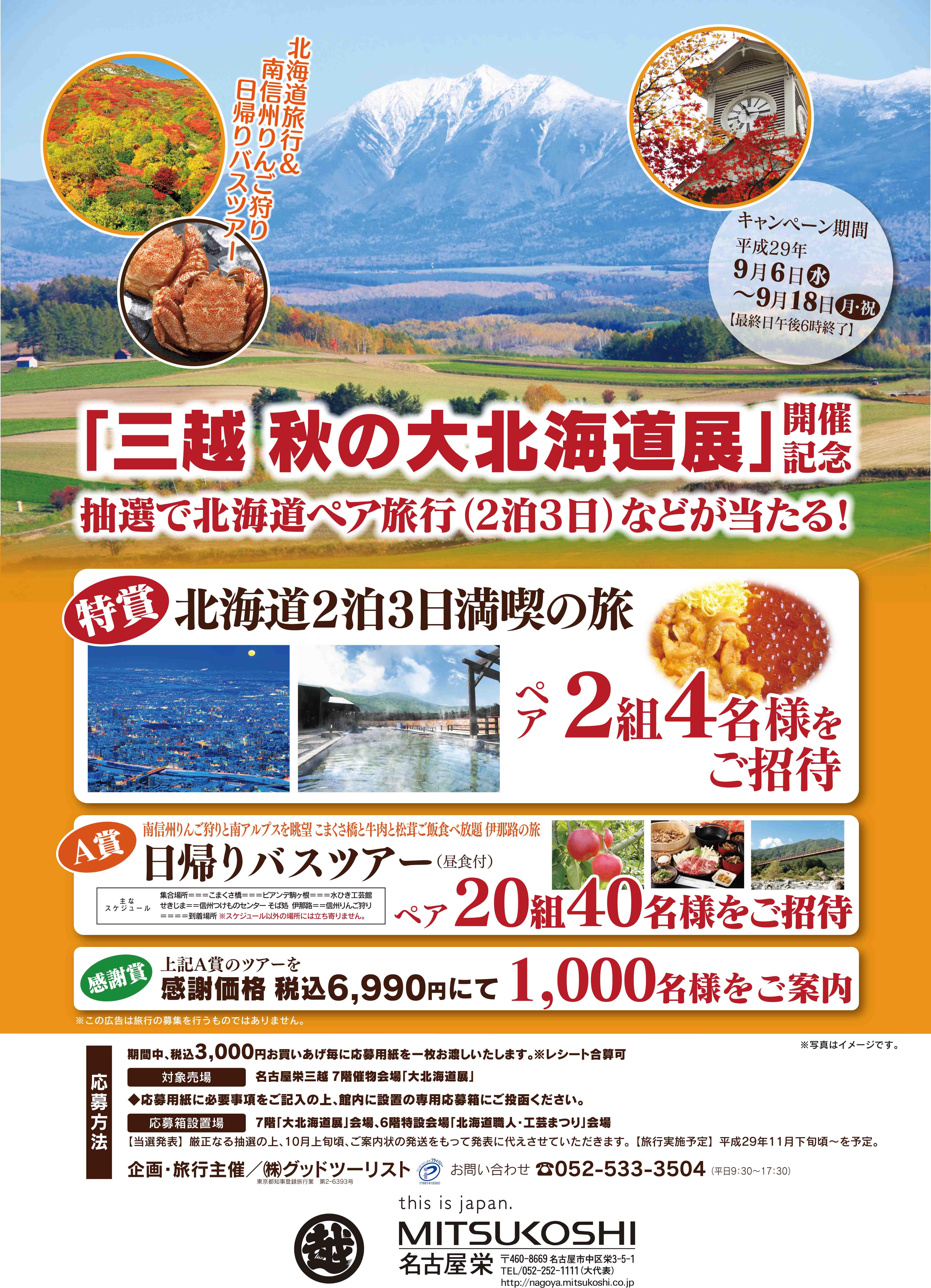 【株式会社名古屋三越様】名古屋栄三越   秋の大北海道展 旅行プレゼントキャンペーン 実施中しました