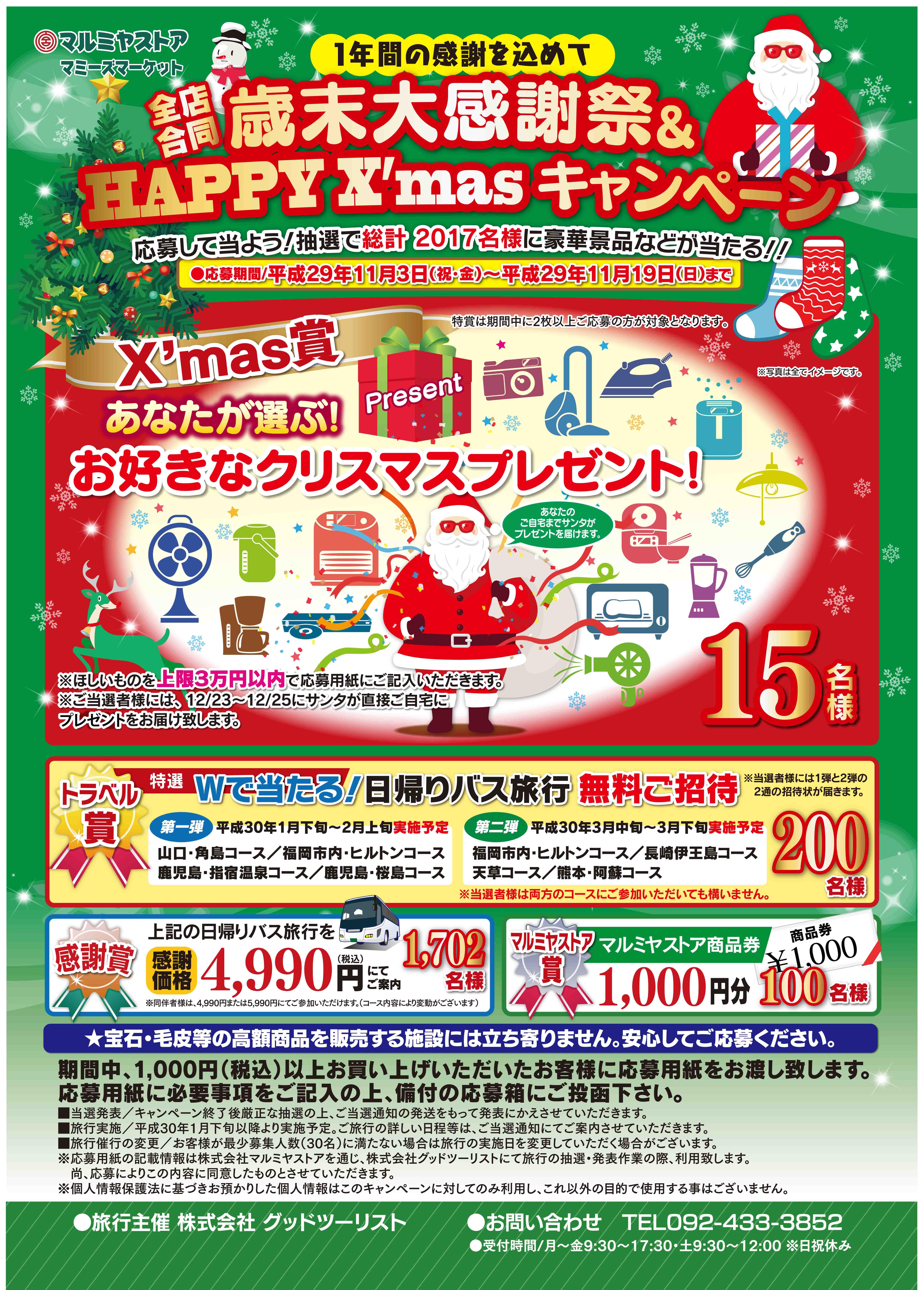 【株式会社マルミヤストア様】歳末大感謝祭&HAPPY Xmasキャンペーン 実施中