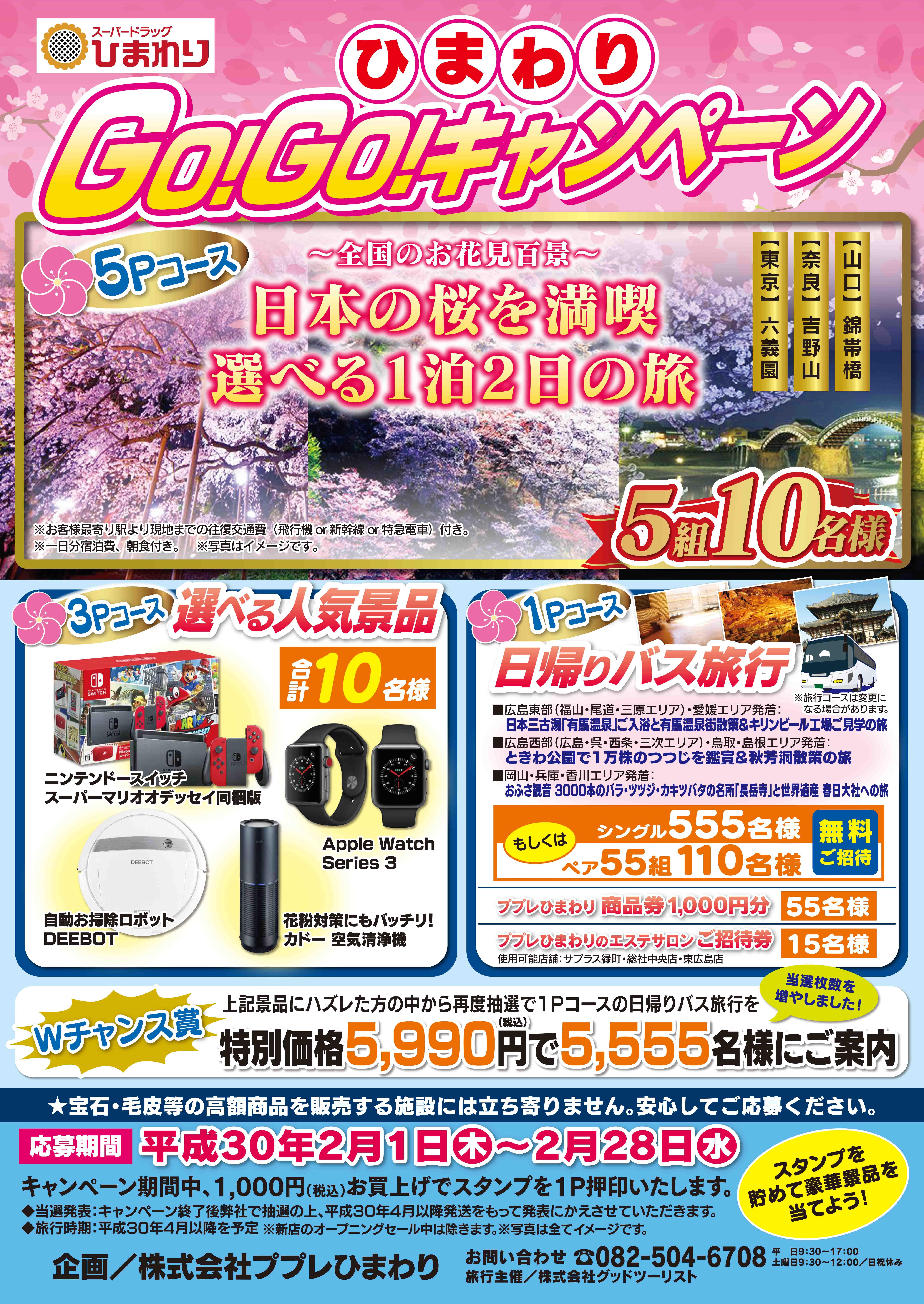 【株式会社ププレひまわり様】GO!GO!キャンペーン 実施中