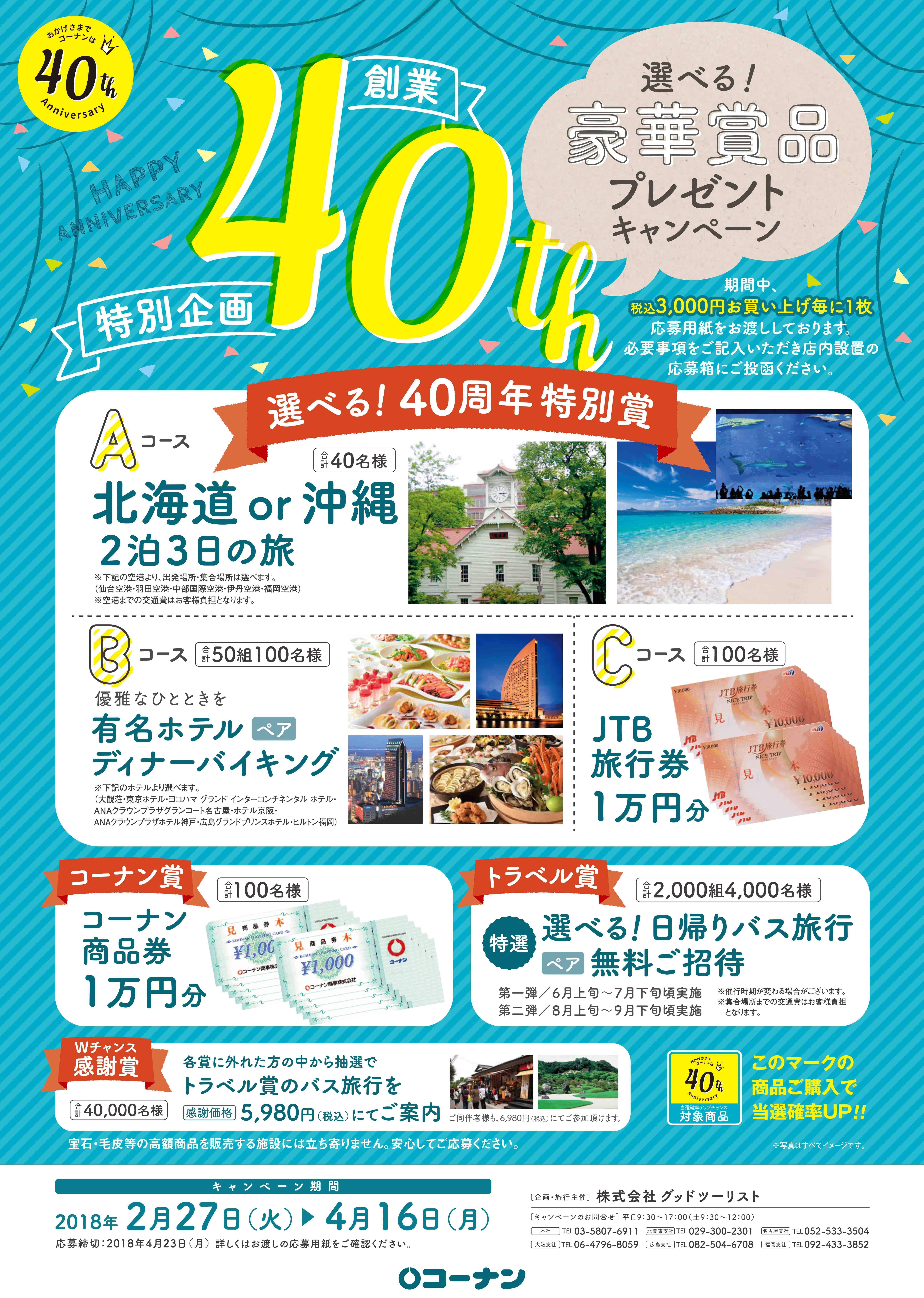 【コーナン商事株式会社様】コーナン 創業40周年特別企画 実施中