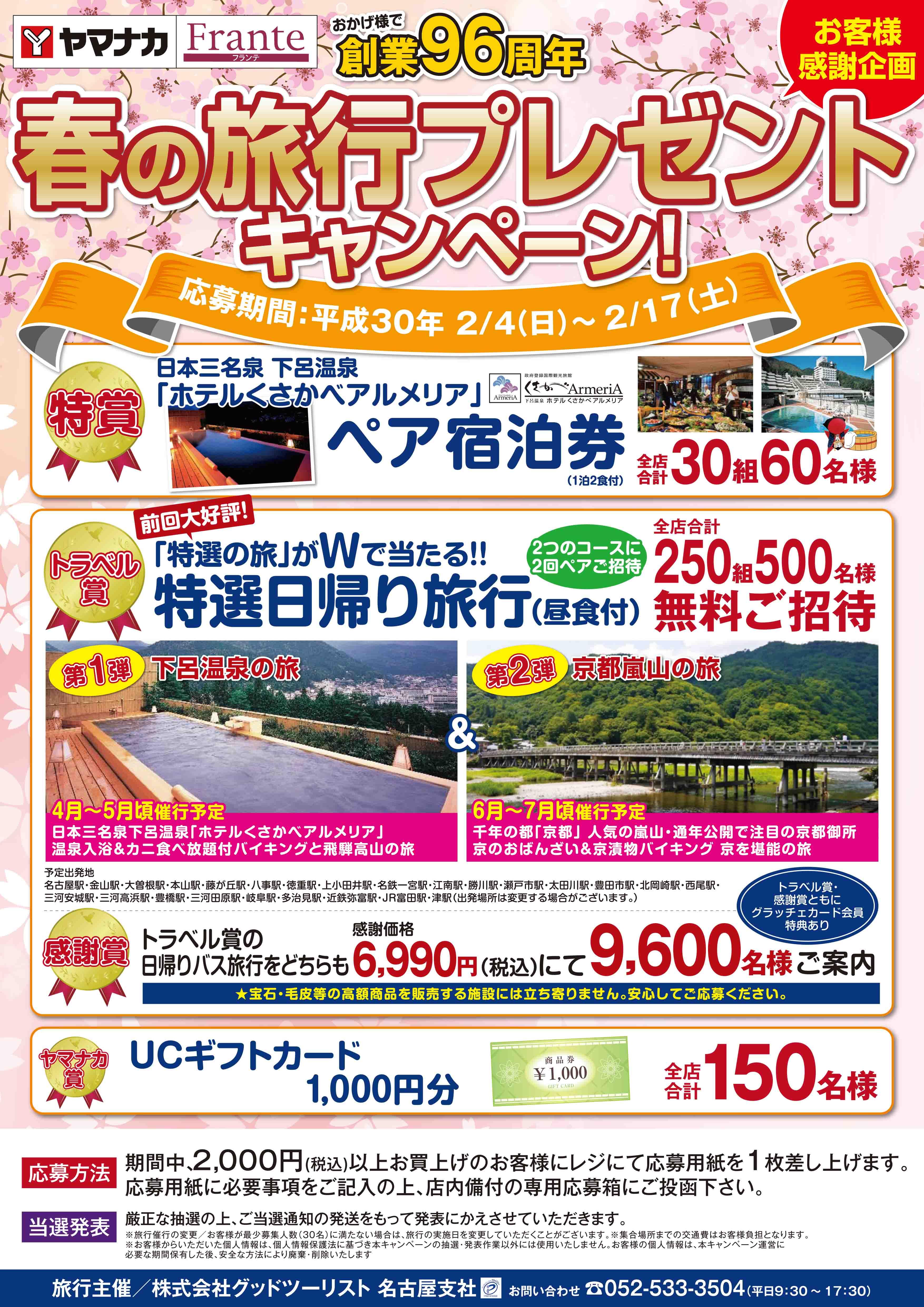 【株式会社ヤマナカ様】創業96周年 春の旅行プレゼントキャンペーン 実施中