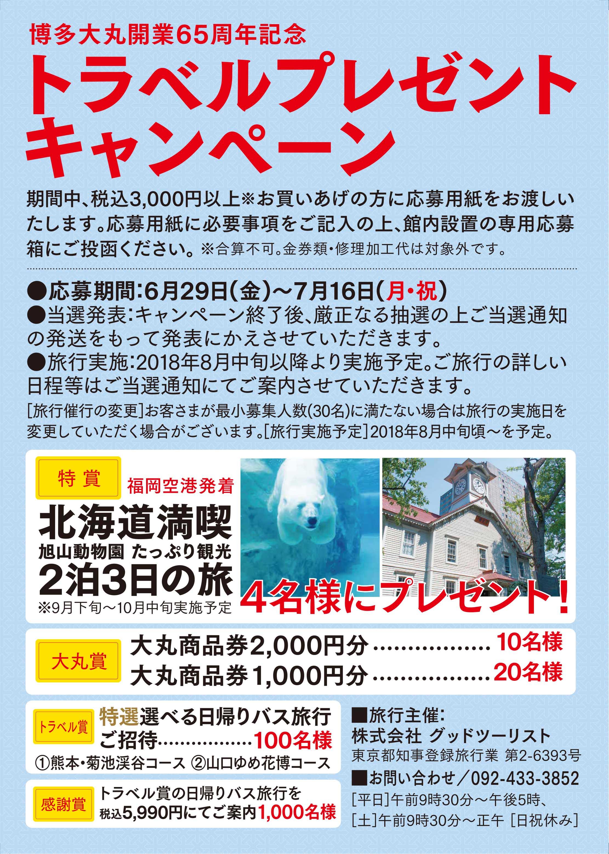 【株式会社 博多大丸】博多大丸開業65周年記念 実施中